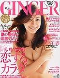 GINGER (ジンジャー) 2012年 08月号 [雑誌]