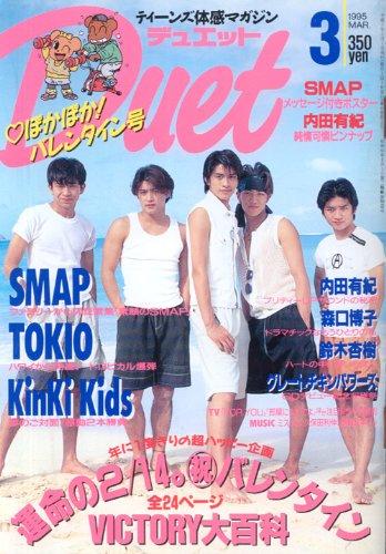 Duet 1995年3月号 表紙 TOKIO