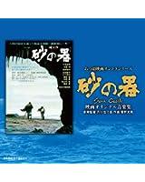 あの頃映画サントラシリーズ 砂の器 映画オリジナル音楽集