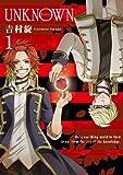 UNKNOWN1巻 (デジタル版ガンガンコミックス)