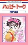 ハッピー・トーク 1 (花とゆめコミックス)