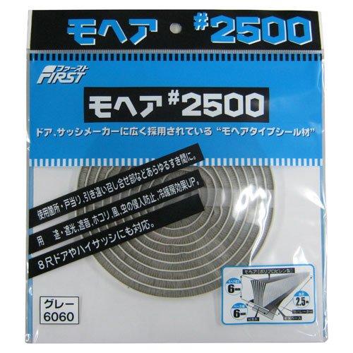 すき間モヘアシール 6060 2.5m グレー
