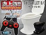 トイレが走る!ザ・トイレ ラジコン【ブラック】 トイレ R/C