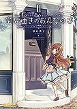 宝石吐きのおんなのこ(2) ~めぐる記憶とはじめての冒険~ (ぽにきゃんBOOKSライトノベルシリーズ)