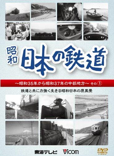 日本の鉄道 ~昭和35年から昭和37年の中部地方~その1【DVD】