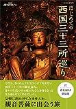 NHK趣味悠々 はじめての西国三十三所巡り DVD-BOX 全3枚セット