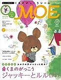 MOE (モエ) 2014年 11月号