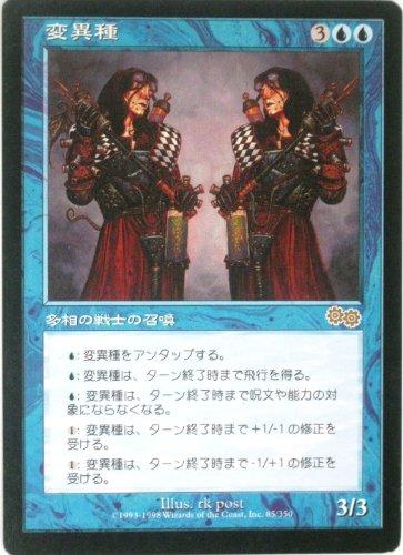 マジック:ザ・ギャザリング MTG 変異種 日本語 (US) #020369 (特典付:希少カード画像) 《ギフト》