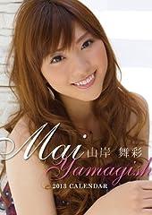 山岸舞彩 2013カレンダー
