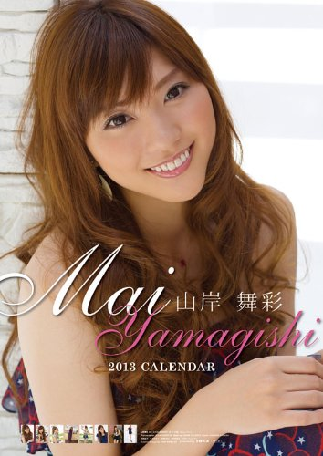 山岸舞彩 2013年カレンダー MCL-162