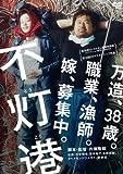 不灯港 [DVD]