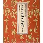 Ten volumes Natsume Soseki Kokoro (li...