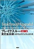 ブレイクスルー英文法36章―Breakthrough Upgraded Eng