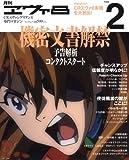 月刊エヴァ8 PHASE2 CRエヴァンゲリヲン8専門マガジン (プレミアムック)