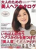 大人のための美人ヘアカタログ 2014春夏号 (e-MOOK)