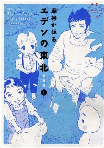 エデンの東北 愛蔵版(1) (バンブーコミックスBBコレクション)