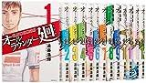 オールラウンダー廻 コミック 1-18巻セット (イブニングKC)