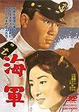 海軍[DVD]