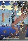 江戸の都市プランナー