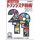 CD-ROM版 トランジスタ技術2011 (<CD-ROM>)