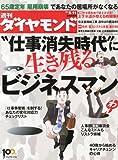 週刊 ダイヤモンド 2013年 5/11号 [雑誌]