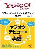 ヤフー・オークション公式ガイド 2009