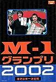 M-1グランプリ2002完全版 その激闘のすべて [レンタル落ち]