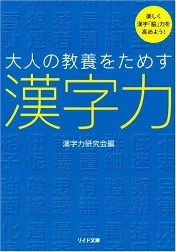 大人の教養をためす漢字力 (リイド文庫)