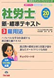 社労士新・標準テキスト (平成20年度版3) (社労士ナンバー…
