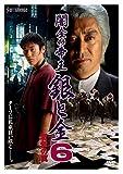 闇金の帝王 銀と金 戦慄の罠[DVD]