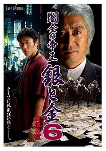 闇金の帝王 銀と金 6 戦慄の罠 [DVD]