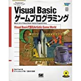 Artistic Game World to make with Visual Basic Game Programming-Visual Basic (Programmers SELECTION) (1997) ISBN: 4881354922 [Japanese Import]