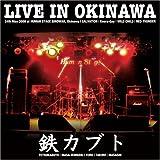 "TOTAL STEEL OKINAWA SINGLE CD RELEASE SERIES ""RYUKYU MAJIMUN ATTACK"" VOLUME10 LIVE IN OKINAWA"