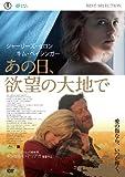 あの日、欲望の大地で [DVD]