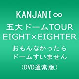 KANJANI�� ����ɡ���TOUR EIGHT��EIGHTER �����ʤ��ä���ɡ��ह���ޤ���[DVD�̾���]