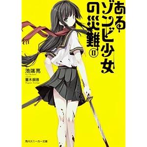 あるゾンビ少女の災難 II (角川スニーカー文庫)