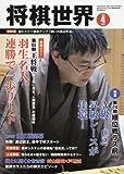 将棋世界 2016年 4月号