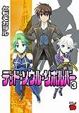 デッド・ソウル・リボルバー 3 (チャンピオンREDコミックス)