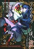 うみねこのなく頃に散 Episode5:End of the golden witch2巻 (デジタル版ガンガンコミックスJOKER)
