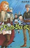 ブラッククローバー 5 (ジャンプコミックス)