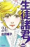 生徒諸君! 教師編(24) (Be・Loveコミックス)
