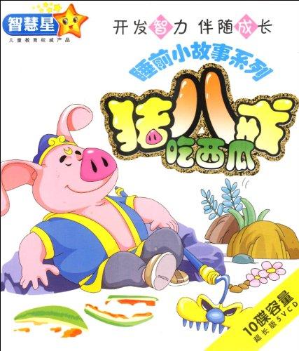 睡前小故事系列-猪八戒吃西瓜(5vcd)图片