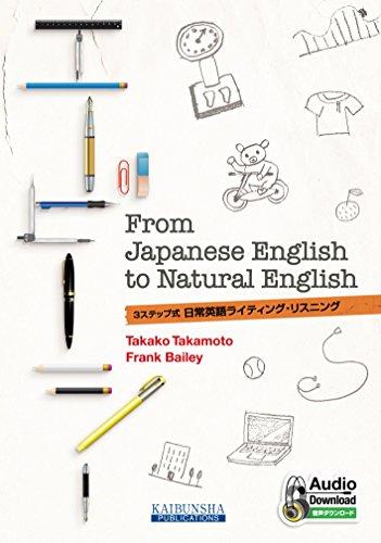 3ステップ式日常英語ライティング・リスニング―From Japanese English to