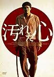 汚れた心【完全版】(初回限定生産) [DVD]