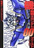 機動戦士ガンダム00ファーストシーズン (DENGEKI HOBBY BOOKS―電撃データコレクション)