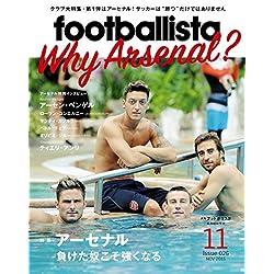 月刊footballista (フットボリスタ) 2015年 11月号 [雑誌]