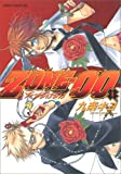 ZONE-00 1 (あすかコミックスDX)