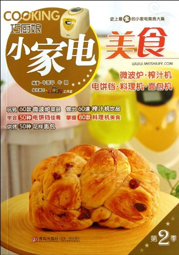 Good Food Made with Small Household Appliances by the Adept Woman Cook (Microwave Oven, Juicer, Electric Baking Pan, Food Processer, Bread Maker) (Chinese Edition) (Chinese Bread Maker compare prices)