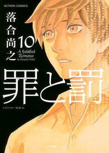 罪と罰(10) (アクションコミックス)