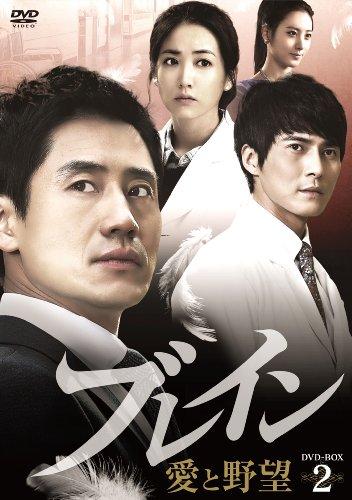 ブレイン 愛と野望 DVD-BOX 2